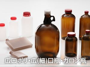 GLASEL: Chemical packaging components