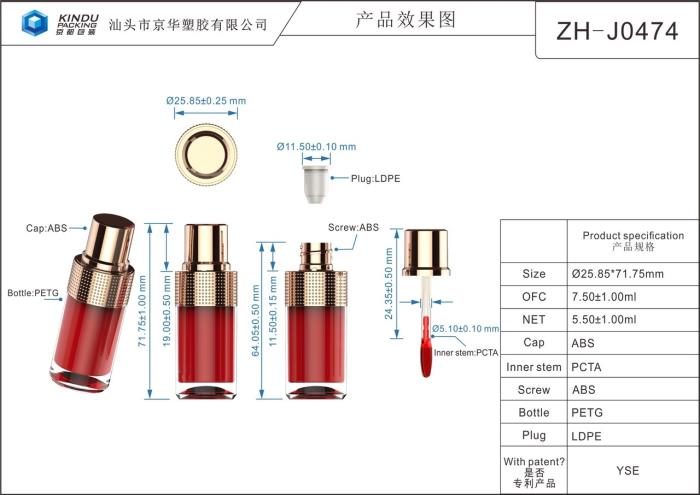 Lipgloss Packaging ZH-J0474