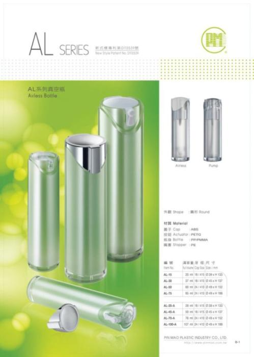 Four new elegant airless bottle solutions by Pin Mao
