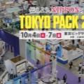 TOKYO PACK 2016 HIGHLIGHT