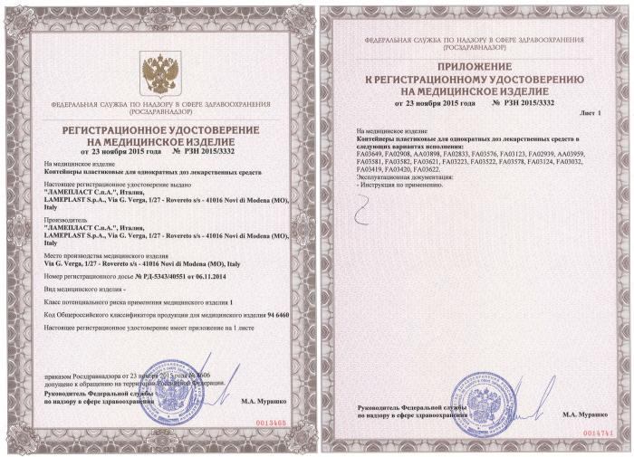 Lameplast Group gets the GOST-R Certificate of Conformity for Single-dose Units in Russia