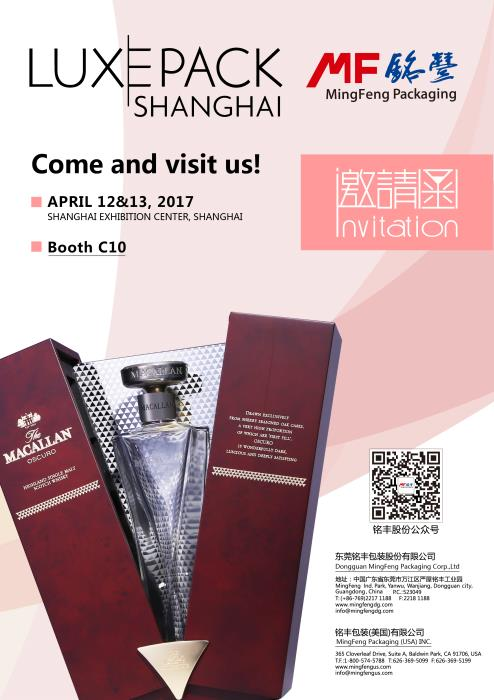 MingFeng Packaging will introduce its magnetic suspension technology at Luxepack Shanghai 2017