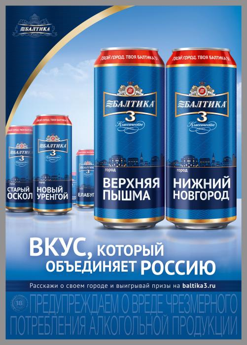 Rexam creates 990 designs for Baltika #3 Russian beer limited collection