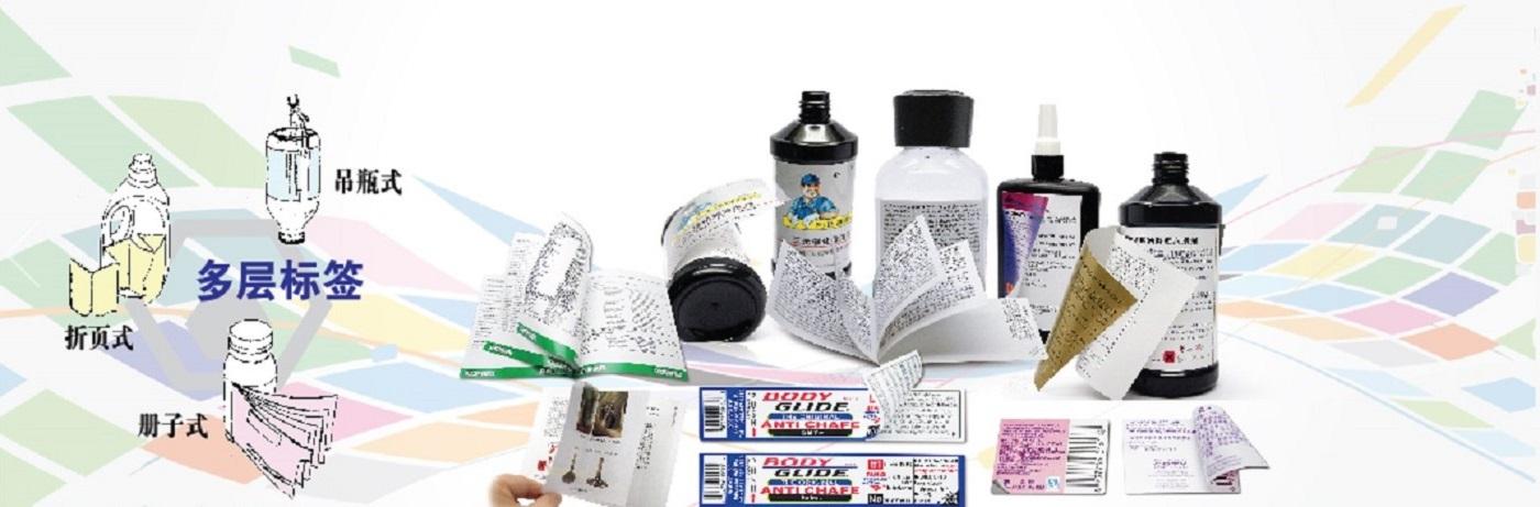 Win Label Printing