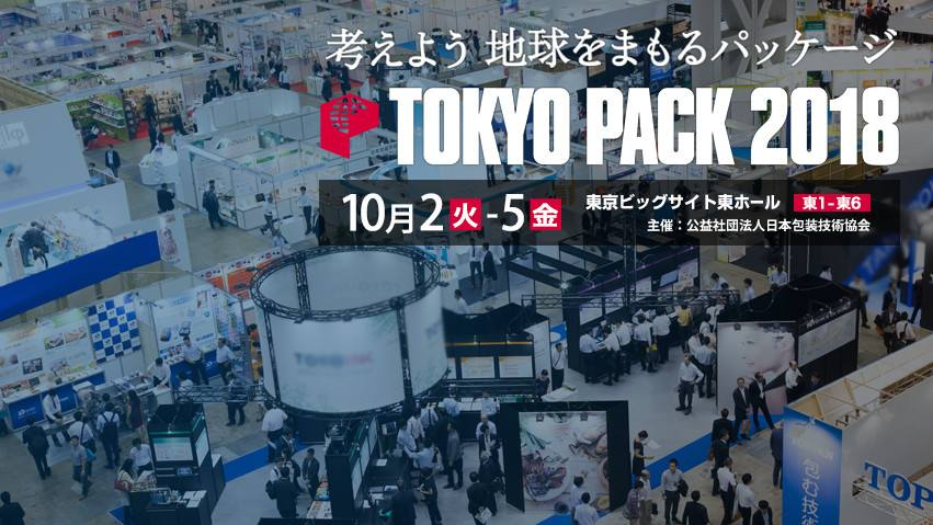 Japan Packaging Institute