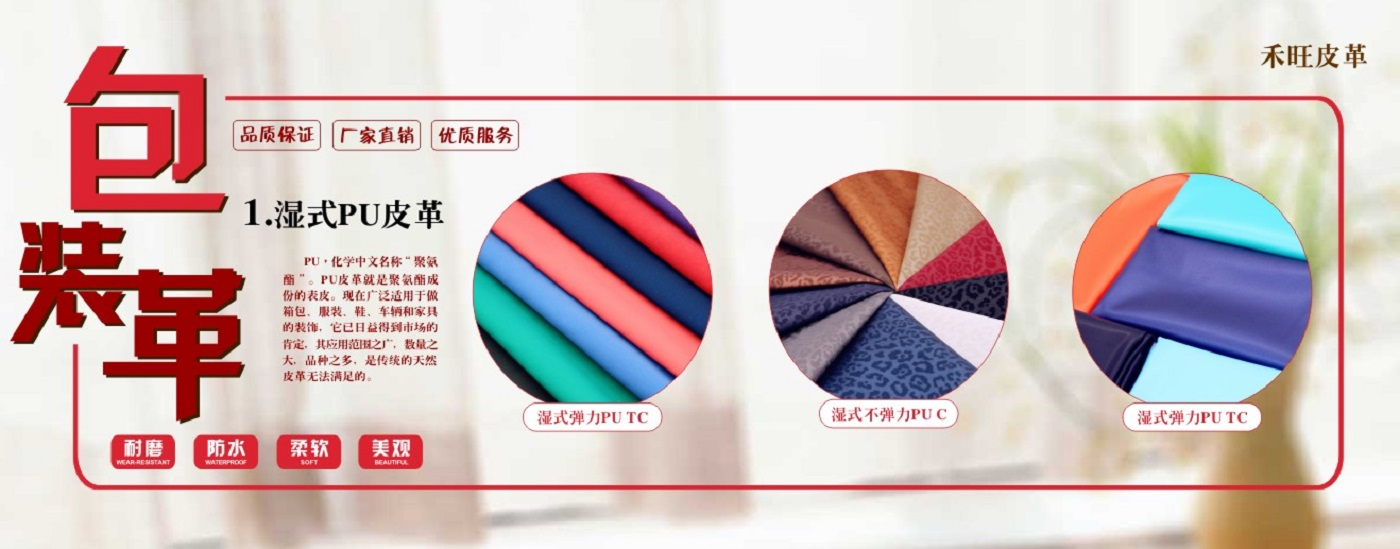 Dongguan Hewang Leather Co., Ltd