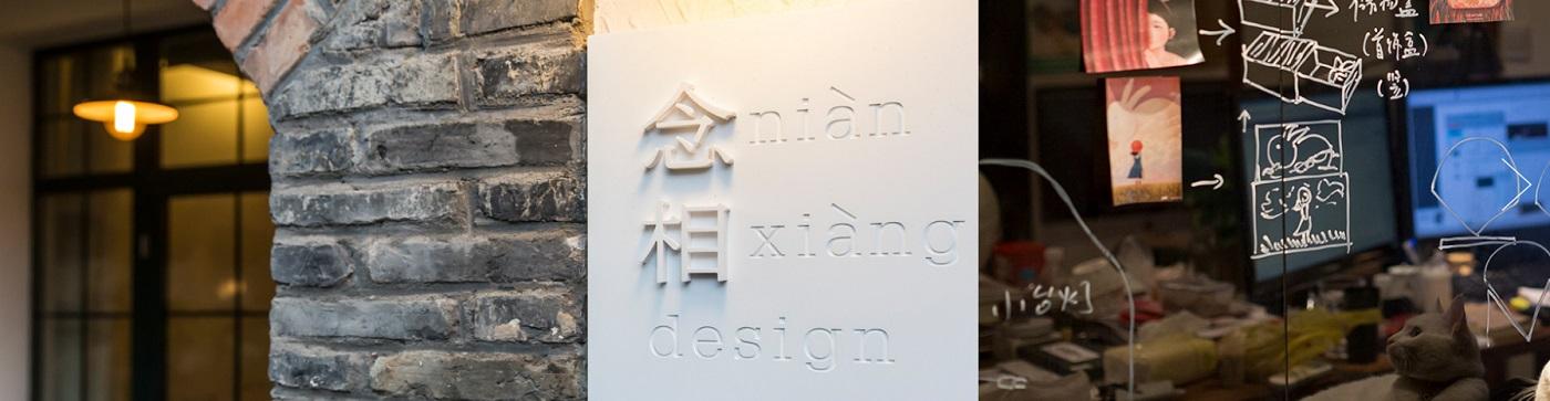 Nianxiang Design
